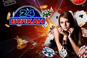 Лучшие игровые автоматы доступны 2 часа в казино Вулкан 24